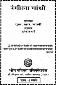 रंगीला गांधी हिंदी में पीडीएफ मुफ्त डाउनलोड | Rangila Gandhi In Hindi PDF Free Download