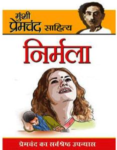 निर्मला प्रेमचंद द्वारा हिंदी पीडीफ़ में मुफ्त डाउनलोड   NIRMALA By Premchand In Hindi Pdf Free Download