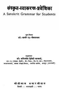 संस्कृत व्याकरण प्रवेशिका छात्रों के लिए एक संस्कृत व्याकरण   Sanskrit Vyakaran Praveshika A Sanskrit Grammar For Students