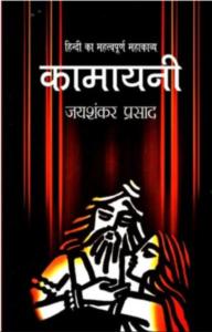 जयशंकर प्रसाद द्वारा कामायनी हिंदी में पीडीएफ मुफ्त डाउनलोड   Kamayani By Jaishankar Prasad In Hindi PDF Free Download
