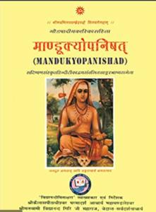 कृष्णानंद बुढोलिया द्वारा मांडुक्य उपनिषद पीडीएफ हिंदी-संस्कृत में मुफ्त डाउनलोड   Mandukya Upanishad by Krishnanand Budholiya PDF In Hindi-Sanskrit Free Download