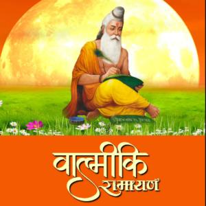 वाल्मीकि-रामायण पीडीएफ हिंदी-संस्कृत में मुफ्त डाउनलोड | Valmiki-Ramayan PDF In Hindi-Sanskrit Free Download