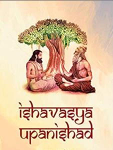 ईशावस्या उपनिषद पीडीएफ हिंदी में मुफ्त डाउनलोड | Ishavasya Upanishad PDF In Hindi Free Download