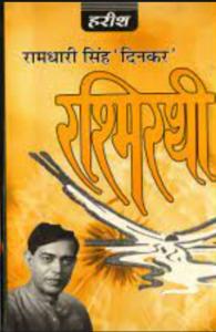रामधारी सिंह दिनकर द्वारा रशीमराथी कविता हिंदी में मुफ्त डाउनलोड | Rashimrathi Poem By Ramdhari Singh Dinkar In Hindi Free Download