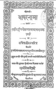 देवी प्रसादिन द्वारा बाबरनामा हिंदी में पीडीएफ मुफ्त डाउनलोड | Baburnama By Devi Prasadin In Hindi pdf Free Download