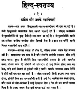 हिंद स्वराज महात्मा गांधी द्वारा पीडीएफ हिंदी में मुफ्त डाउनलोड   Hind Swaraj By Mahatma Gandhi PDF In Hindi Free Download