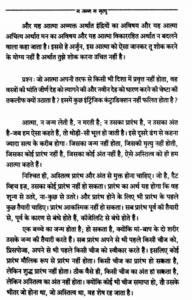 गीता दर्शन ओशो द्वारा हिंदी में पीडीएफ मुफ्त डाउनलोड | Geeta Darshan By Osho In Hindi PDF Free Download