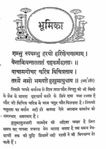 विवाह विज्ञान और काम शास्त्र हिंदी में मुफ्त डाउनलोड | Vivah Vigyan Aur Kam Shastra In Hindi Free Download