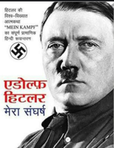 मेरा संघर्ष एडॉल्फ हिटलर द्वारा पीडीएफ हिंदी में मुफ्त डाउनलोड   Mera sangharsh By Adolf Hitler PDF In Hindi Free Download