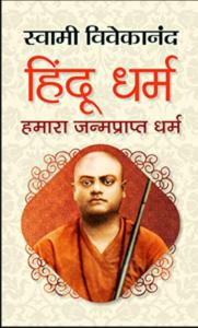स्वामी विवेकानंद द्वारा हिंदू धर्म पीडीएफ हिंदी में मुफ्त डाउनलोड | HINDU DHARMA By SWAMI VIVEKANAND PDF In Hindi Free Download