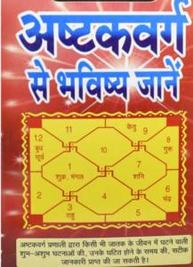 अष्टकवर्ग 1957 एड. सी.एस पटेल और अय्यर द्वारा अंग्रेजी में पीडीएफ मुफ्त डाउनलोड | Ashtakavarga 1957 Ed. By C.S Patel & Aiyar In English PDF Free Download