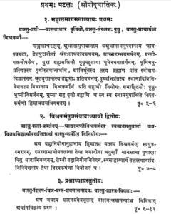 समरंगना-सूत्रधारा परमार राजा भोज द्वारा पीडीएफ संस्कृत में मुफ्त डाउनलोड | Samarangana-Sutradhara by Parmar raja bhoj PDF IN Sanskrit Free Download