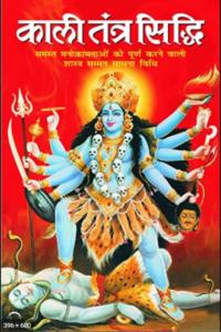 राजेश दीक्षित द्वारा काली तंत्र शास्त्र हिंदी में पीडीएफ मुफ्त डाउनलोड   Kali Tantra Shastra By Rajesh Dikshit In Hindi Pdf Free Download