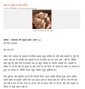 संभोग से समाधि की ओर ओशो द्वारा हिंदी में पीडीएफ मुफ्त डाउनलोड   Sambhog Se Samadhi Ki Orr By Osho In Hindi PDF Free Download