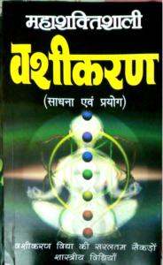 वशीकरण मंत्र हिंदी में पीडीएफ मुफ्त डाउनलोड   VASHIKARAN MANTRA In Hindi PDF Free Download