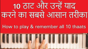 हारमोनियम मास्टर भाग 1 हिंदी में पीडीएफ मुफ्त डाउनलोड   Harmonium Master VOL-1 In Hindi PDF Free Download