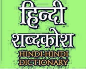 आदर्श हिंदी शब्दकोश पीडीएफ मुफ्त डाउनलोड | Adarsh Hindi Shabdkosh PDF Free Download