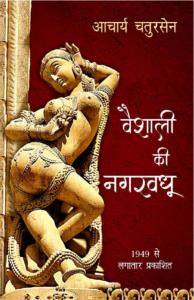 वैशाली की नगर वधू आचार्य चतुरसेन शास्त्री द्वारा हिंदी में पीडीएफ मुफ्त डाउनलोड   Vaishali Ki Nagar Vadhu By Acharya Chatursen Shastri In Hindi PDF Free Download
