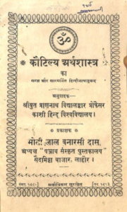 कौटिल्य अर्थशास्त्र पीडीएफ हिंदी में मुफ्त डाउनलोड | Kautilya Arthasastra PDF In Hindi Free Download