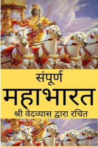 संपूर्ण महाभारत हिंदी में पीडीएफ मुफ्त डाउनलोड | Sampoorna Mahabharat In Hindi PDF Free Download