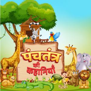 विष्णु शर्मा द्वारा पंचतंत्र हिंदी में पीडीएफ मुफ्त डाउनलोड | Panchtantra By Vishnu Sharma In Hindi PDF Free Download
