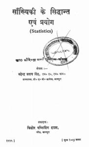 महेन्द्र प्रताप सिंह के सांख्यिकी हिंदी में पीडीफ़ फ्री डाउनलोड | statistics By Mahendra Pratap Singh In Hindi PDF Free Download