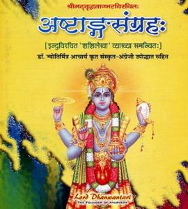 अष्टांगसंग्रह हिंदी में पीडीएफ मुफ्त डाउनलोड   Ashtāṅgasaṅgraha In Hindi PDF Free Download