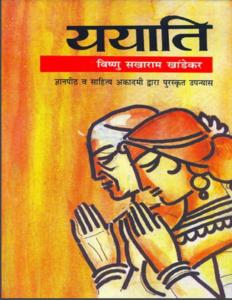 विष्णु सखाराम खांडेकर द्वारा ययाति हिंदी में पीडीएफ मुफ्त डाउनलोड | Yayati By Vishnu Sakharam Khandekar In Hindi PDF Free Download