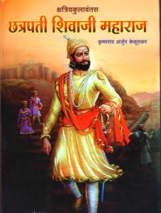 छत्रपति शिवाजी महाराज कृष्णराव अर्जुन केलूसाकर द्वारा हिंदी में पीडीएफ मुफ्त डाउनलोड   Chhatrapati Shivaajii Mahaaraaj By Krishnrav Arjun Keloosakar In Hindi PDF Free Download