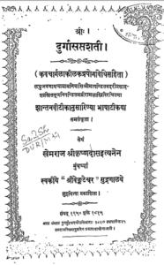 दुर्गा सप्तशती द्वारा मगरीराम शास्त्री हिंदी में पीडीफ़ फ्री डाउनलोड | Durga Saptashati By Magriram Shastri In Hindi PDF Free Download