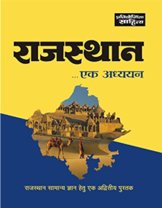 राजस्थान एक विस्तार अध्याय डॉ एल आर भल्ला द्वारा हिंदी में मुफ्त डाउनलोड   Rajasthan Ek Vistrat Adhayayan By Dr. L. R. Bhalla PDF In Hindi Free Download