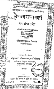 भैषज्य रत्नावली हिंदी में पंडित सरयूप्रसाद त्रिपाठी द्वारा पीडीएफ मुफ्त डाउनलोड | Bhaishjya Ratnavali In Hindi By Pandit Sarayuprasad Tripathi PDF Free Download