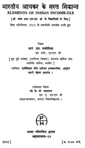 भारतीय कराधान के तत्व हिंदी में मुफ्त डाउनलोड   Elements Of Indian Taxation In Hindi Free Download