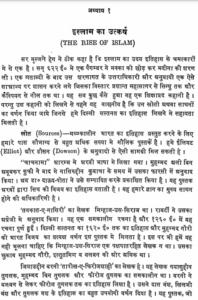 मध्यकालिन भारत विद्याधर महाजन द्वारा हिंदी में पीडीएफ मुफ्त डाउनलोड | Madhyakalin Bharat By Vidya Dhar Mahajan In Hindi PDF Free Download