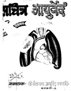 सचित्र आयुर्वेद हिंदी में पीडीएफ मुफ्त डाउनलोड   Sachitra Ayurveda In Hindi PDF Free Download