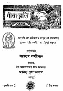 श्री रवींद्रनाथ टैगोर द्वारा गीतांजलि हिंदी में पीडीएफ मुफ्त डाउनलोड | Gitanjali by Shri Rabindranath Tagore In Hindi PDF Free Download