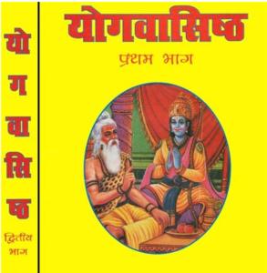 योग वशिष्ठ हिंदी में पीडीएफ मुफ्त डाउनलोड | Yoga Vasistha In Hindi PDF Free Download