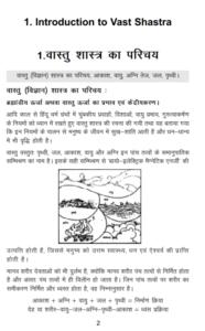 सुलभ वास्तु शास्त्र हिंदी में पीडीएफ मुफ्त डाउनलोड   Sulabh Vaastu Shaastr In Hindi PDF Free Download