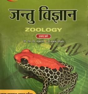 जंतु विज्ञान हिंदी में पीडीएफ मुफ्त डाउनलोड | Jantu Vigyan In Hindi PDF Free Download