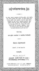 धर्मशास्त्र संग्रह हिंदी में खेमराज श्री कृष्णदास द्वारा पीडीएफ मुफ्त डाउनलोड   Dharmashastra Sangrah In Hindi By Khemraj Shri Krishnadas PDF Free Download
