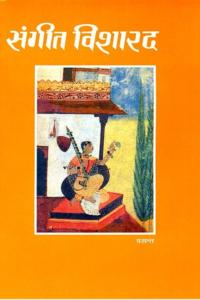 संगीत विशारद पीडीएफ हिंदी में मुफ्त डाउनलोड | Sangeet Visharad PDF In Hindi Free Download