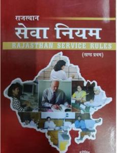 राजस्थान सेवा नियम द्वारा बुधपालचंद भंडारी हिंदी में पीडीएफ फ्री डाउनलोड | Rajasthan Seva Niyam By Budhpalchand Bhandari In Hindi PDF Free Download