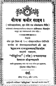 कबीर साहेब का बीजक हिंदी में पीडीएफ मुफ्त डाउनलोड   Kabir Saheb Ka Bijak In Hindi PDF Free Download