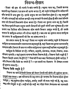 हिंदी निबंध लेख पीडीएफ मुफ्त डाउनलोड | Hindi Nibandh Lekhan PDF Free Download