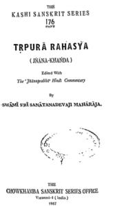 श्री सनातनदेवजी महाराज द्वारा त्रिपुरा रहस्य (ज्ञान कांडा) हिंदी में पीडीएफ मुफ्त डाउनलोड | Trpura Rahasya (jnana Khanda) By Sri Sanatandevji Maharaj In Hindi PDF Free Download