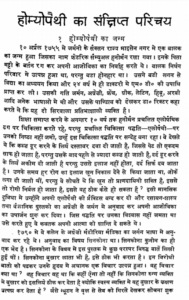 होम्योपैथिक आषधियो का संजीव चित्रन प्रो सत्यव्रत सिद्धांतलंकर द्वारा हिंदी में पीडीएफ मुफ्त डाउनलोड | Homoeopathic Aoshdhiyo Ka Sajeev Chittran By Prof Satyavrat Siddhantalankar In Hindi PDF Free Download