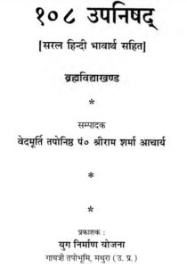 108 उपनिषद भाग 1 हिंदी में पीडीफ़ मुफ्त डाउनलोड | 108 Upanishads Part 1 In Hindi PDF Free Download