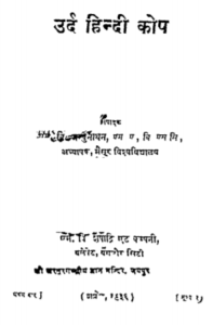 उर्दू हिंदी शब्दकोश पीडीएफ मुफ्त डाउनलोड | Urdu Hindi Dictionary PDF Free Download