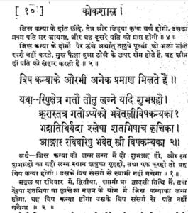 कोका शास्त्र पार्ट-1 पीडीएफ फ्री डाउनलोड हिंदी में | Koka Shastara Part-1 PDF Free Download In Hindi