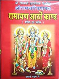 गोस्वामी तुलसीदास द्वारा रामायण आठ कांड हिंदी में पीडीएफ मुफ्त डाउनलोड | Ramayan Aathho kaand By Goswami Tulsidas In Hindi PDF Free Download